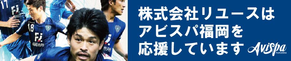 株式会社リユースはアビスパ福岡を応援しています
