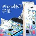 iPhone修理事業