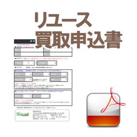 リユース買取申込書