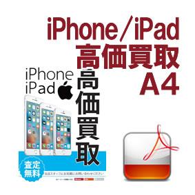 iPhone/iPad高価買取
