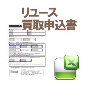リユース買取申込書エクセル
