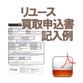 リユース買取申込書記入例