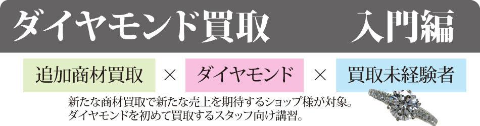 ダイヤモンド買取研修 入門編