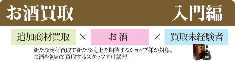 お酒買取研修 入門編