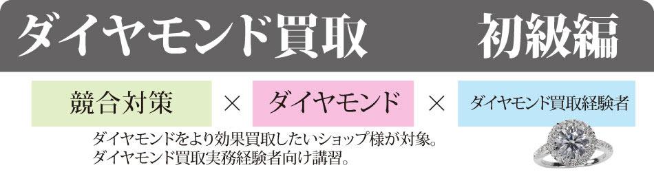 ダイヤモンド買取研修 初級編