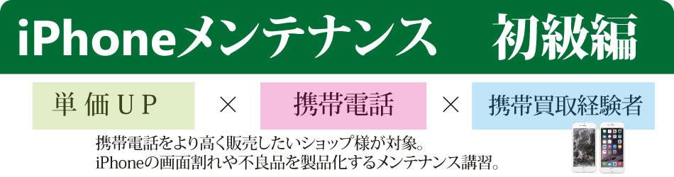 iPhoneメンテナンス研修 初級編