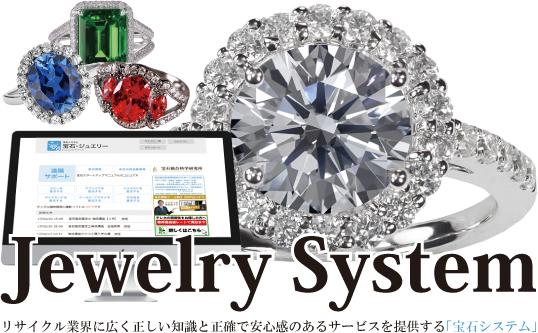 リサイクル業界に広く正しい知識と正確で安心感のあるサービスを提供する「宝石システム」